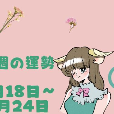 今週の運勢(4月18日~4月24日)