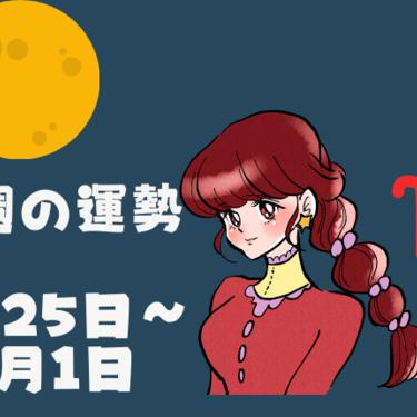 今週の運勢(4月25日~5月1日)