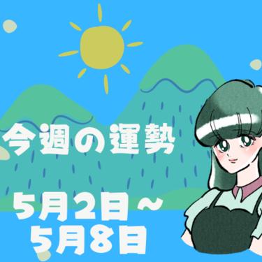 今週の運勢(5月2日~5月8日)